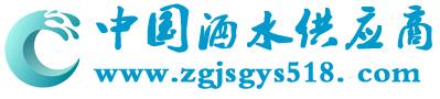 中国酒水供应商